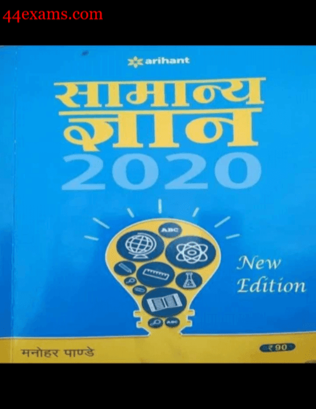 Arihant-General-Knowledge-2020-by-Manohar-Pandey-For-All-Competitive-Exam-Hindi-PDF-Book