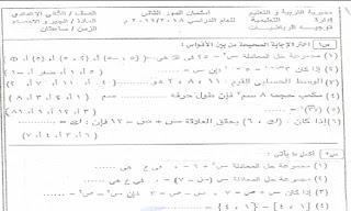 امتحان جبر واحصاء للصف الثاني الإعدادي الدور الثاني 2019 بنموذج الإجابة
