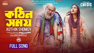 Kothin Shomoy Lyrics (কঠিন সময়) Bablu Kabir | Crisis Natok Song