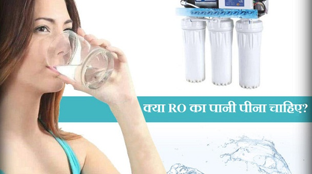 RO water side effects and benefits in hindi