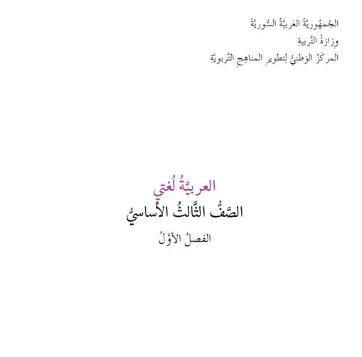 كتاب العربية لغتي – الجزء الاول للصف الثالث 2020 pdf