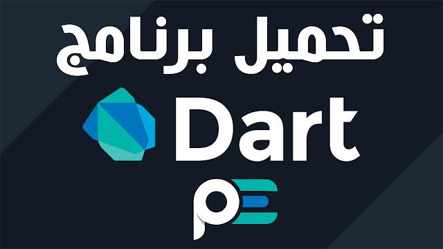 تحميل برنامج dart للكمبيوتر flutter اخر اصدار 2021