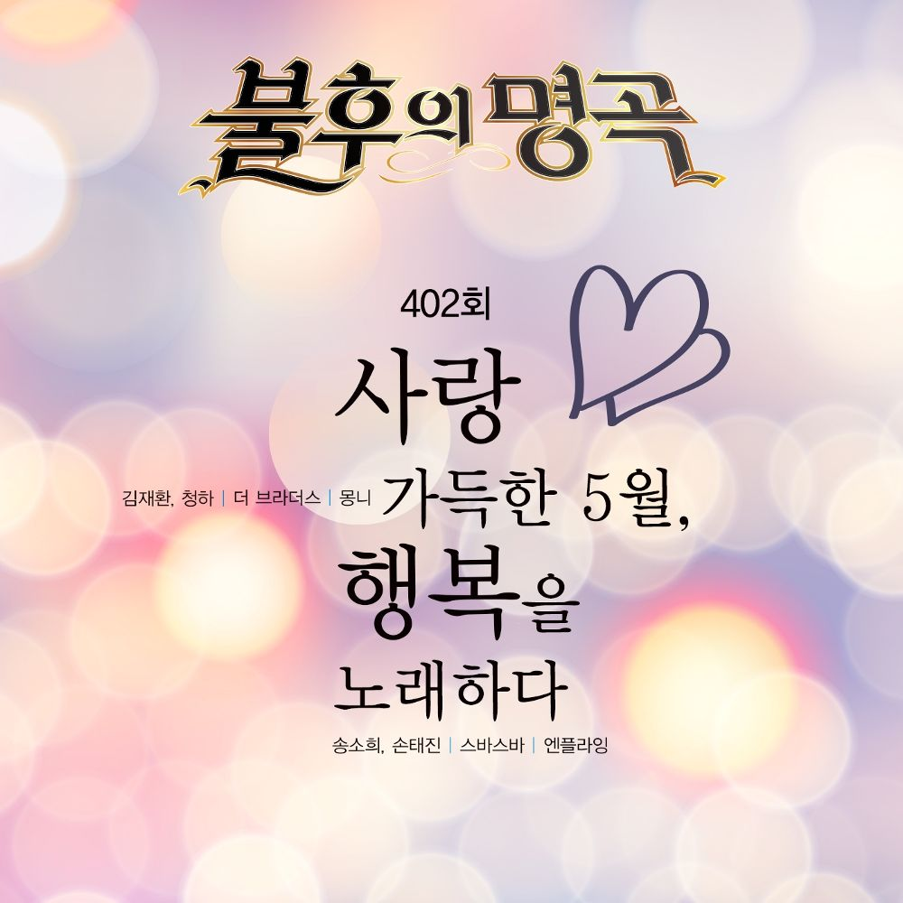 Various Artists – 불후의 명곡 – 전설을 노래하다 (402회 사랑 가득한 5월, 행복을 노래하다)