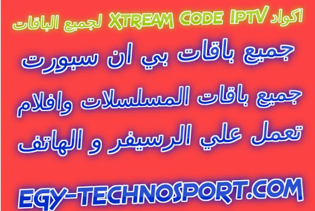اكواد xtream codes iptv محدثة بتاريخ اليوم لجميع الباقات-موقع تكنوسبورت