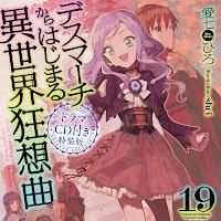 Death March Light Novel Ilustrações-19