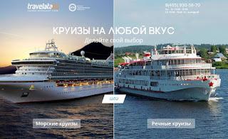 Travelata Круизы - речные, морские и океанские круизы от Travelata