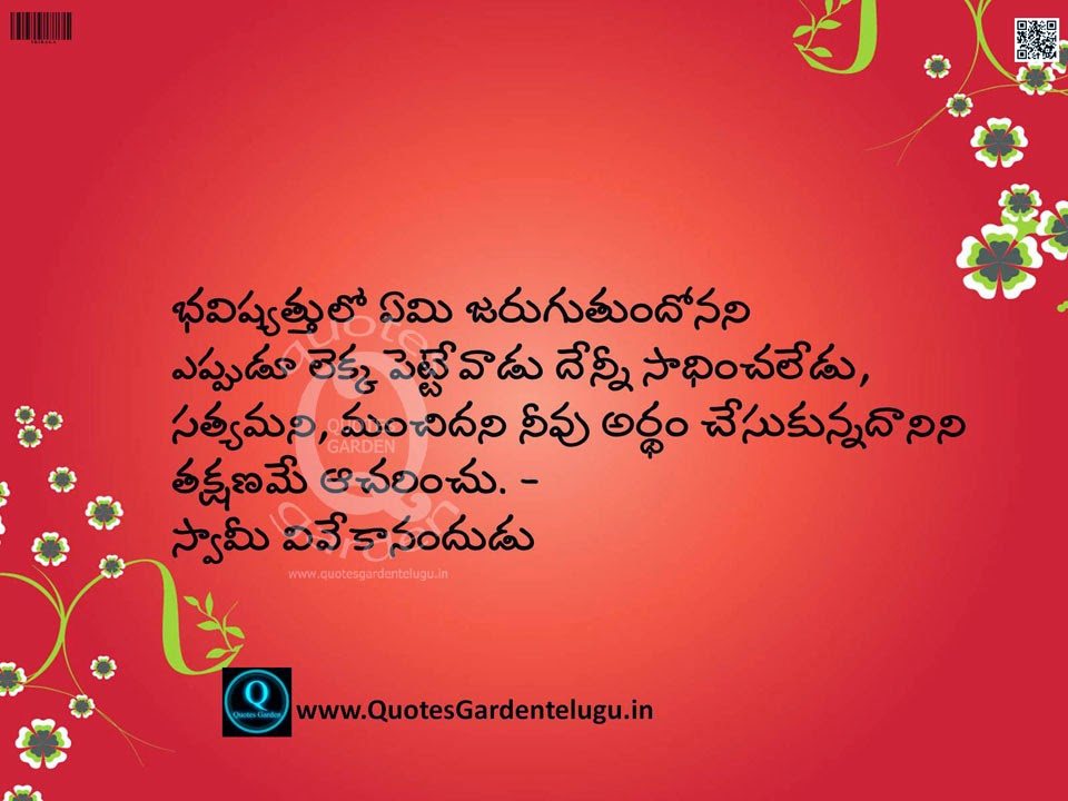 Pictures Of Vivekananda Telugu Quotes On Life Kidskunstinfo