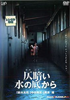 [MOVIES] 仄暗い水の底から (2002)