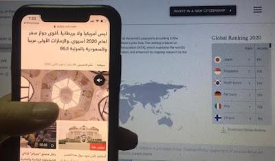 تصنيف الصدارة في جوازات السفر 2020