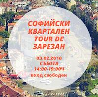 Софийски квартален Tour de Зарезан