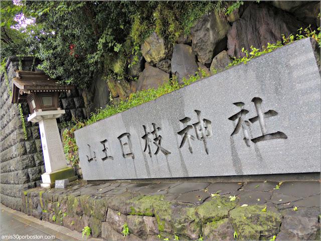 Entrada Oeste al Santuario Hie en Tokio