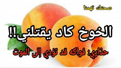حساسية الفواكه