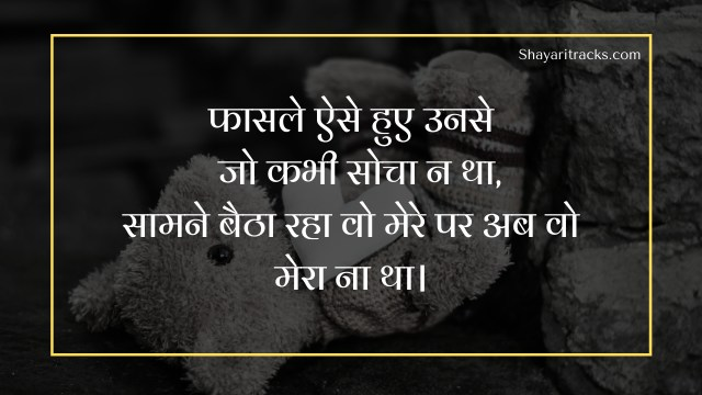 love life shayari hindi