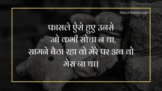 love life shayari hindi