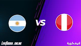 مباراة بيرو والأرجنتين بث مباشر بتاريخ 18-11-2020 في تصفيات كاس العالم امريكا الجنوبية