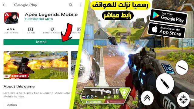 تحميل لعبة Apex Legends Mobile الاصلية لجميع الهواتف الأندرويد والأيفون Apk + Obb تحميل كامل