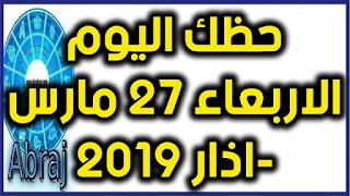 حظك اليوم الاربعاء 27 مارس-اذار 2019
