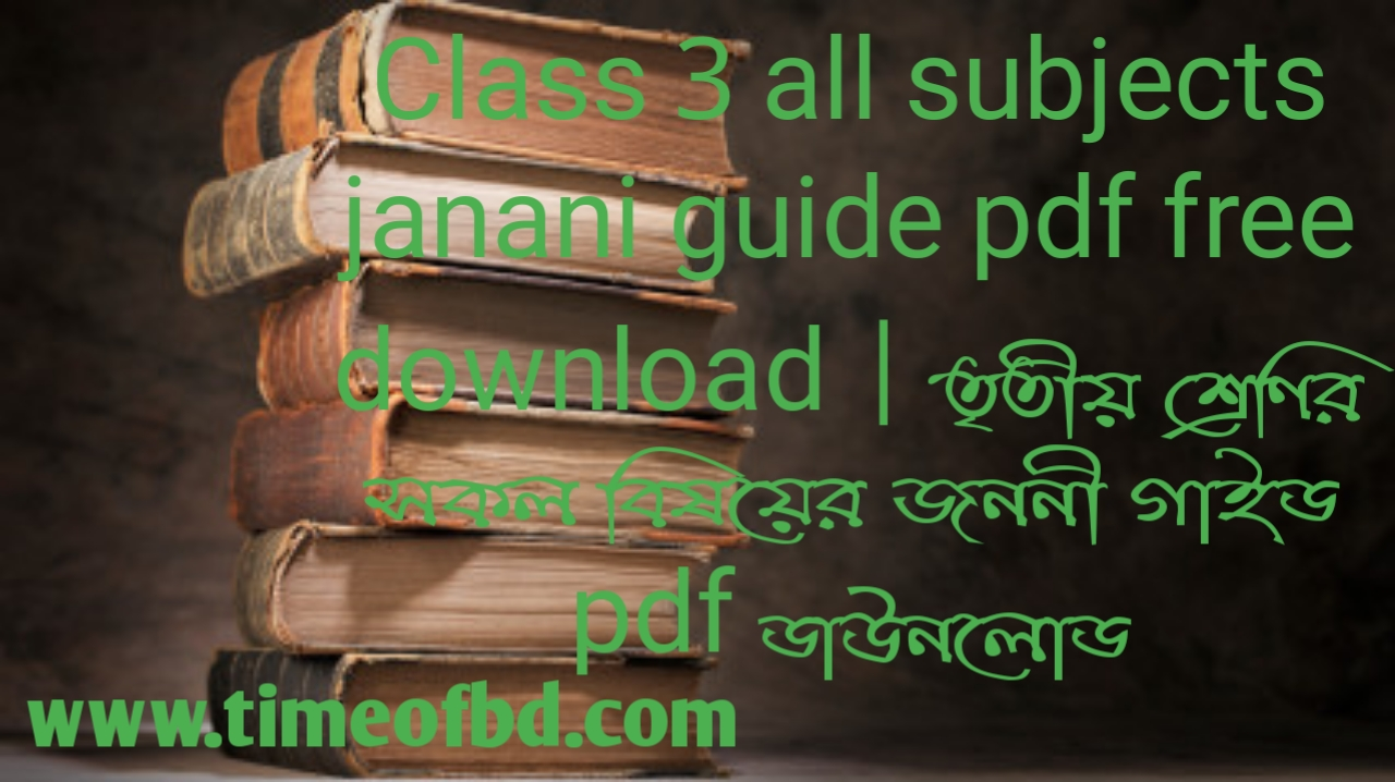 Janani guide for Class 3, Class 3 Janani guide 2021, Class 3 the Janani guide pdf, Janani guide for Class 3 pdf download, Janani guide for Class 3 2021, Janani bangla guide for Class 3 pdf, Janani bangla guide for Class 3 pdf download, Janani guide for class 3 Bangla, Janani bangla guide for class 3, Janani bangla guide for Class 3 pdf download link, Janani english guide for Class 3 pdf download, Janani english guide for class 3, Janani math guide for Class 3 pdf download, Janani math guide for class 3,