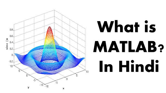 MATLAB programming language क्या है? हिंदी में [What is MATLAB programming language? in Hindi]