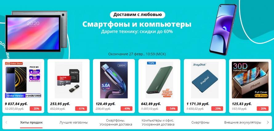 Смартфоны и компьютеры: дарите технику со скидками 60% лучшие магазины и хиты продаж