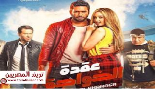 مشاهدة حصرياً فيلم عقدة الخواجة 2018