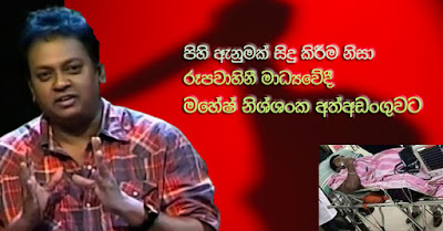 ​Rupavahini broadcaster Mahesh Nissanka arrested for being involved in stabbing incident!