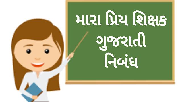 મારા પ્રિય શિક્ષક / Mara Priy Shixak