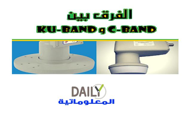 الفرق بين  لاقط ku-Band و C-band
