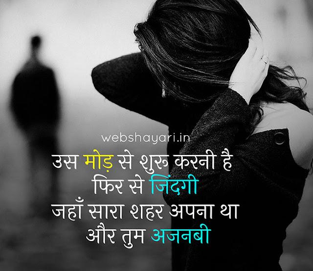 sad ajnabi shayari hindi status download for whatsapp fb