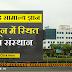 उत्तराखंड के प्रमुख संस्थान, स्थापना वर्ष एवं मुख्यालय ( List of Institutions in Dehradun Uttarakhand )