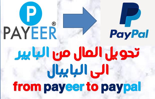 تحويل المال من البايير الى البايبال - from payeer to paypal