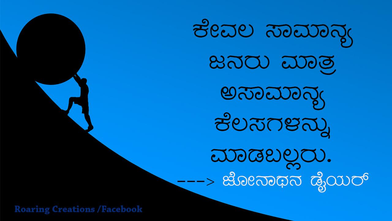 ಬದುಕು ಬದಲಿಸಿದ ಮಾತುಗಳು : Quotes which changed my life - Kannada Motivational Quotes