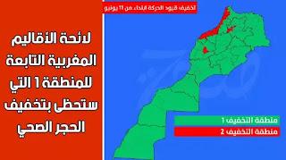 لائحة الأقاليم المغربية التابعة للمنطقة 1 التي ستحظى بتخفيف الحجر الصحي