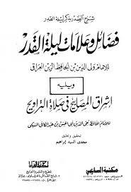 تحميل شرح الصدر بذكر ليلة القدر فضائل وعلامات ليلة القدر - الحافظ ولي الدين العراقي pdf