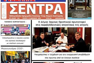 Το πρωτοσέλιδο της ΣΕΝΤΡΑΣ - Τετάρτη 15 Ιανουαρίου 2020