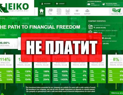 Скриншоты выплат с хайпа jeiko.biz