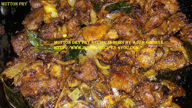 mutton dry fry recipe in hindi by aju p george
