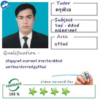 ครูพี่เอ (ID : 13776) สอนวิชาวิทยาศาสตร์ ที่บุรีรัมย์