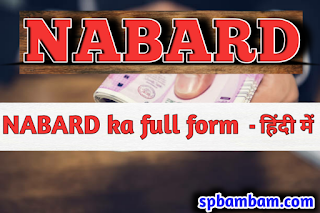 Nabard kya hai, Nabard full form of nabard