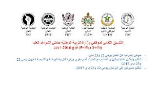 موظفي وموظفات وزارة التربية الوطنية حاملي الشهادات العليا