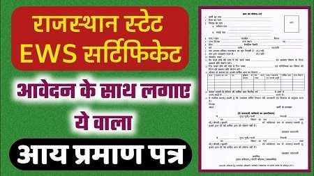Aay Praman Patra Rajasthan