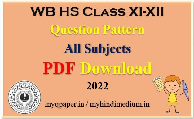 WB Class 11 and 12 Marks Distribution (Blue Print) Question Pattern 2022 | WBCHSE