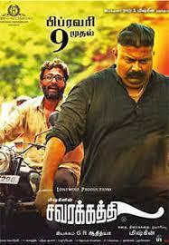 https://musicbasket24.blogspot.com/2018/06/2018-savarakathi-tamil-new-movie-full.html