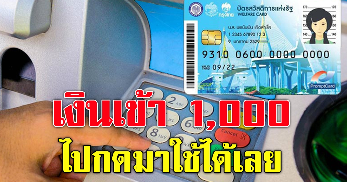 บัตรสวัสดิการแห่งรัฐ รับ 1,000