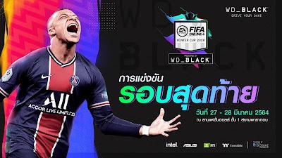 Western Digital ชวนลุ้นแมตช์ชิงชนะเลิศ FIFA ONLINE 4 WINTER CUP PRESENTED BY WD_BLACK  ทีมตัวแทนชนะเลิศจาก 8 สนามลงสนามแข่งขันเพื่อชิงรางวัลมูลค่ารวมกว่า 300,000 บาท ในวันที่ 27-28 มีนาคม 2564 ที่ สยามพารากอน