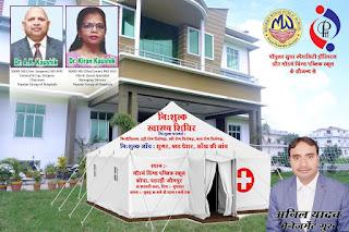 नि:शुल्क स्वास्थ्य शिविर, नि:शुल्क परामर्श, नि:शुल्क जांच : मॉडर्न विंग्स पब्लिक स्कूल कोपा पतरहीं, जौनपुर | 24 फरवरी 2021 दिन बुधवार, समय सुबह 10 बजे से शाम 4 बजे तक | #NayaSaberaNetwork