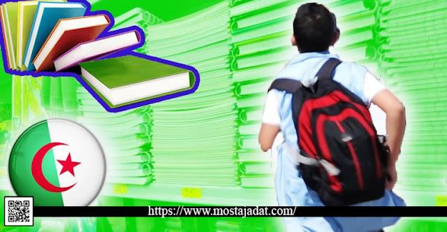 الجزائر تعتمد الحضور في الدخول المدرسي بتدابير صحية صارمة
