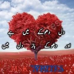 Dil Bhar Gaya Poetry