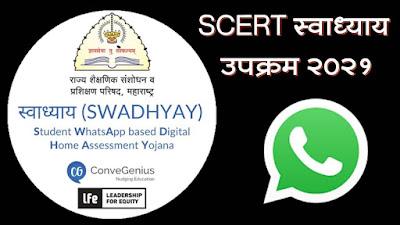 scert swadhyay