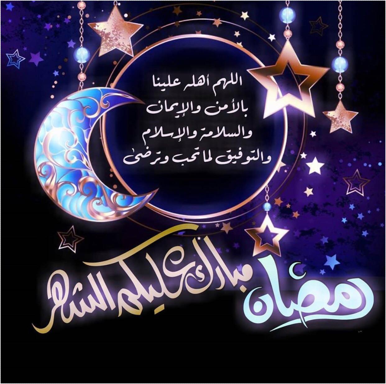 دعاء دخول رمضان مكتوب اللهم اهله علينا بالامن والإيمان 2020